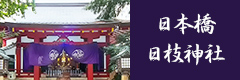 日本橋日枝神社