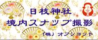 日枝神社 境内スナップ撮影
